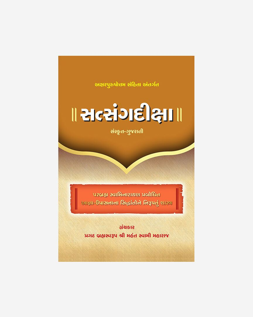 Satsang Diksha (Sanskrit - Gujarati)